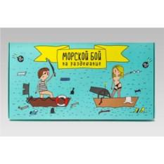Игра для взрослых Морской бой на раздевание