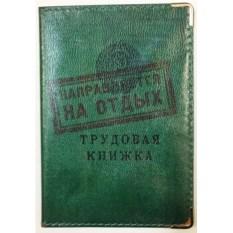 Кожаная обложка для паспорта Трудовая книжка