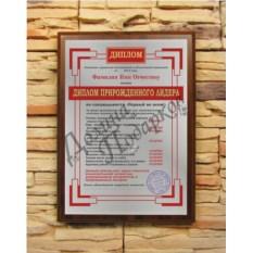 Подарочный диплом Прирожденного лидера