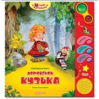 Говорящая книга «Домовёнок Кузька»