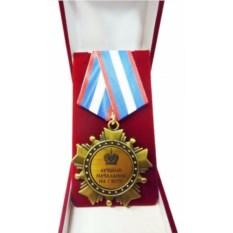 Медаль Лучший начальник