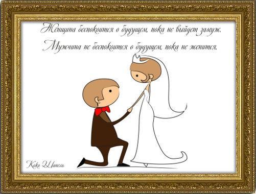 Свадебный плакат Женщина беспокоится о будущем пока...