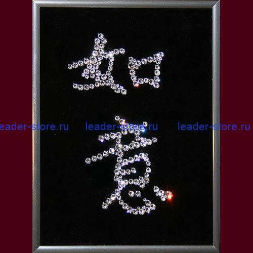 Картина Swarovski Иероглиф Исполнение желаний