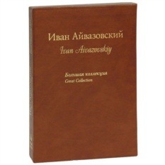 Книга Иван Айвазовский. Большая коллекция