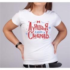 Новогодняя женская футболка Свекровь