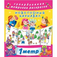 Метровая книга-раскраска Новогодний карнавал