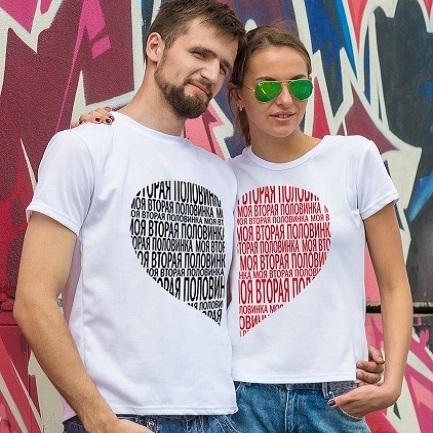 Парные футболки «Моя вторая половинка»