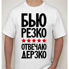 Мужская футболка Бью резко