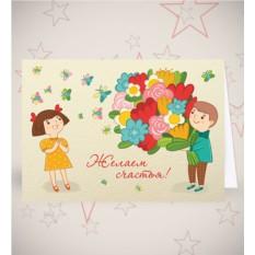 Поздравительная открытка «Сюрприз»