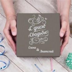 Набор конфет в подарочной упаковке «Свадебный подарок»