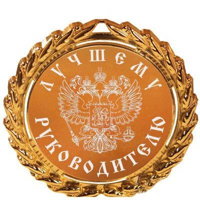 Медаль Лучшему руководителю