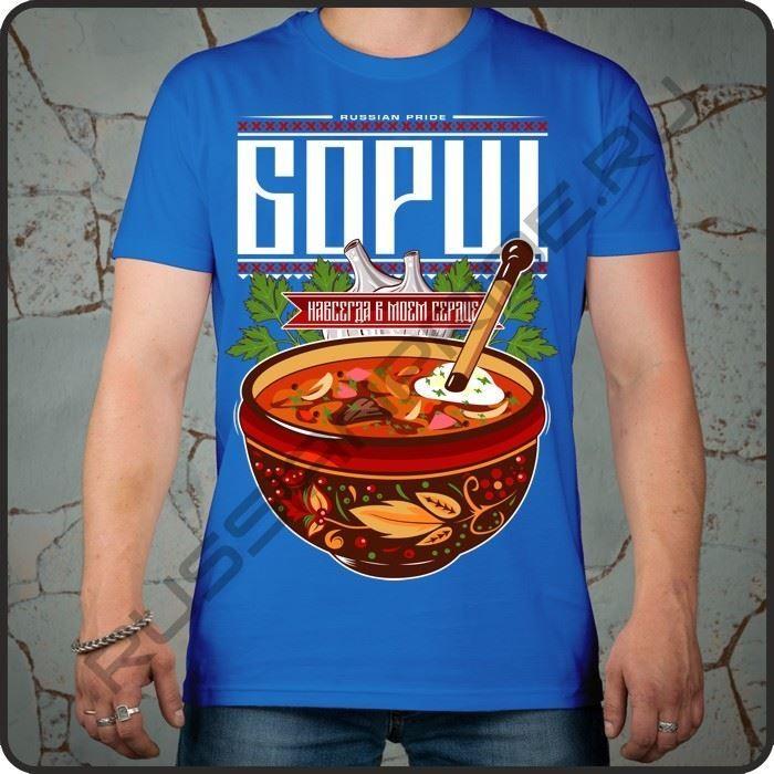 Мужская футболка Борщ, russian pride