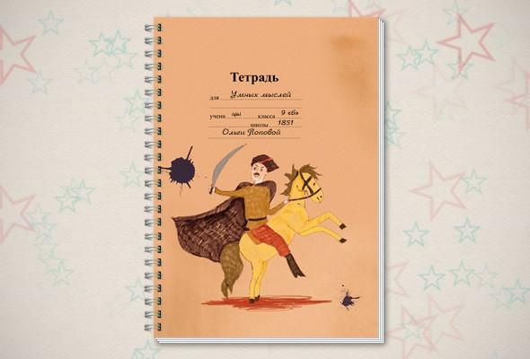 Тетрадь для записей Чапаев