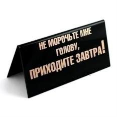 Табличка на стол Не морочьте мне голову...