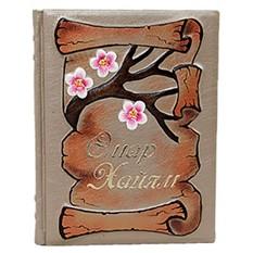 Подарочная книга в кожанном переплете Омар Хайям