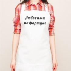 Именной женский кухонный фартук