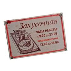 Магнит Закусочная