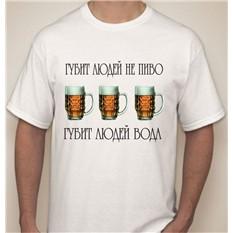 Мужская футболка Губит людей не пиво, губит людей вода