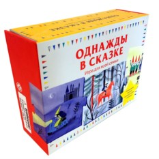 Книга-игра «Однажды в сказке»