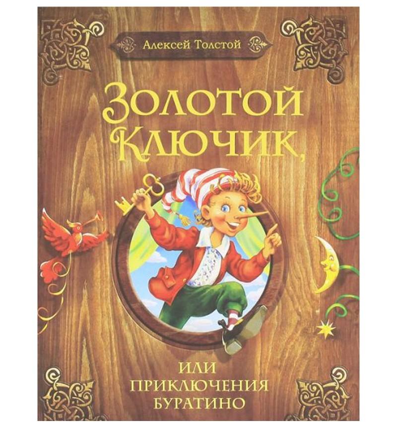 Книга А. Толстой Золотой ключик, Росмэн-Пресс