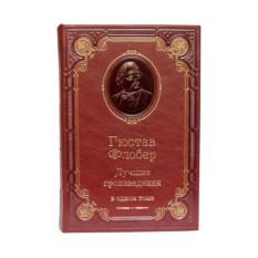 Подарочное издание Гюстав Флобер. Лучшие произведения