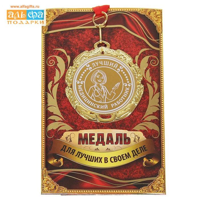 Подарочная медаль в открытке Лучший медицинский работник