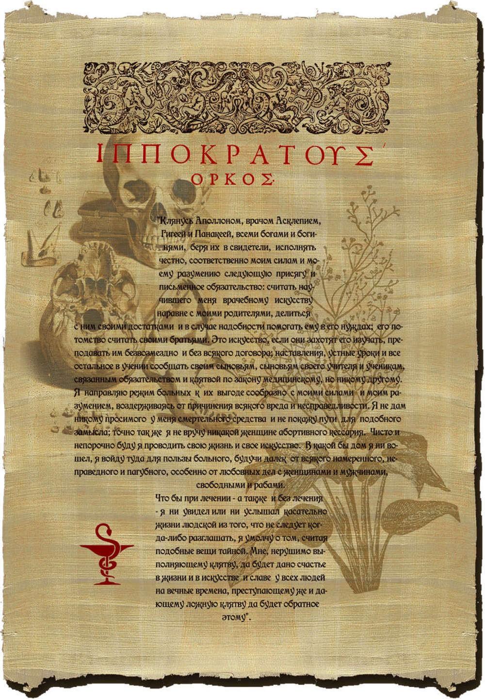 Поздравление на свитке папируса Клятва Гипократа