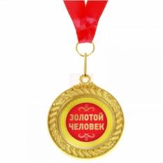 Подарочная медаль Золотой человек