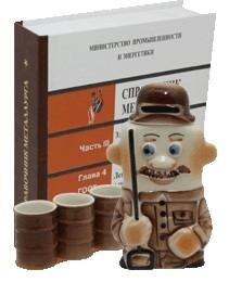 Подарочный штоф Металлург со стоками в футляре-книге