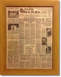 Поздравительная газета «Заря Востока» (Грузия)