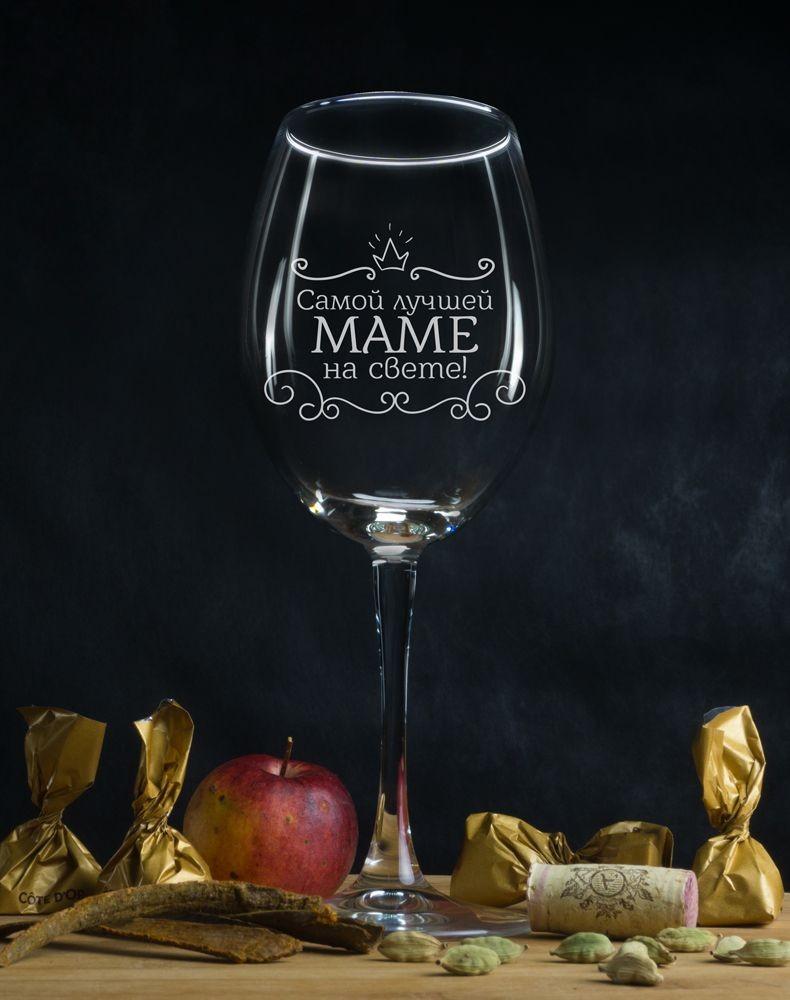 Бокал для вина Самой лучшей маме на свете