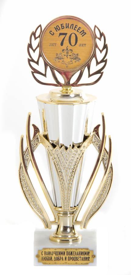 Кубок подарочный С юбилеем 70 лет