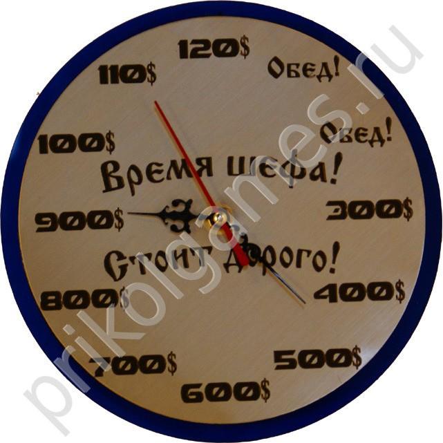 вот тебе часы в подарок, чтобы жить без опозданий!