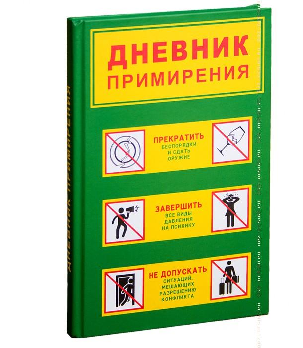 Записная книжка Дневник примирения