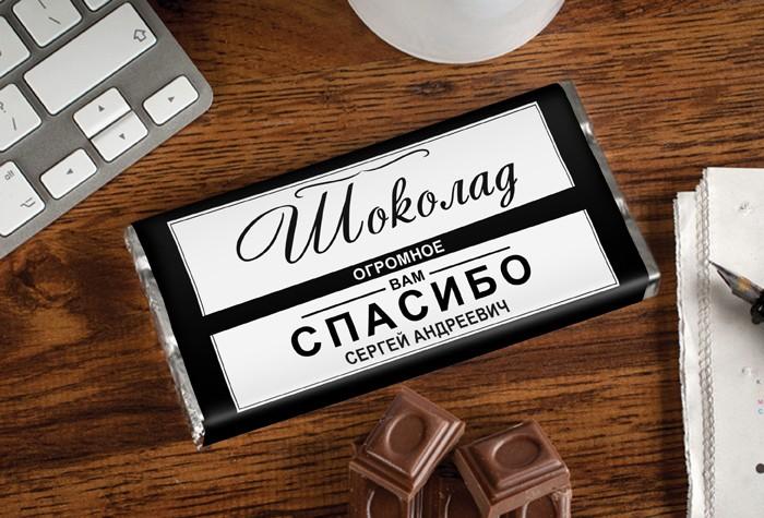 Именной шоколад Спасибо