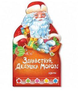 Музыкальная книга «Здравствуй, Дедушка Мороз»