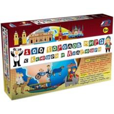 Детская игра Ксюша и Андрюша. 100 городов мира»
