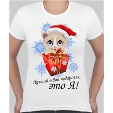 Женская футболка Лучший твой подарочек-это Я