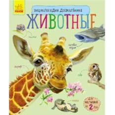 Энциклопедия дошкольника «Животные»