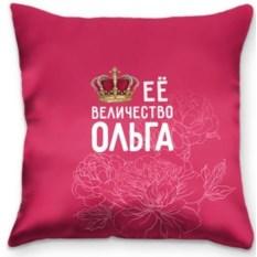 Именная подушка Её величество