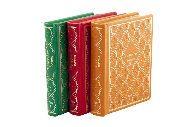 Трёхтомник «Персидские поэты 10-15 веков»