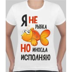 Женская футболка Я не рыбка. но иногда исполняю