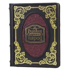 Подарочная книга «Великий Русский народ»