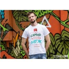 Именная футболка «Самый лучший муж»