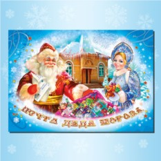Открытка в конверте «Почта Деда Мороза»