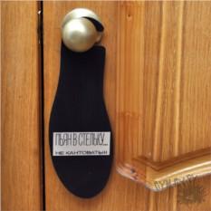 Табличка на дверь Пьян в стельку