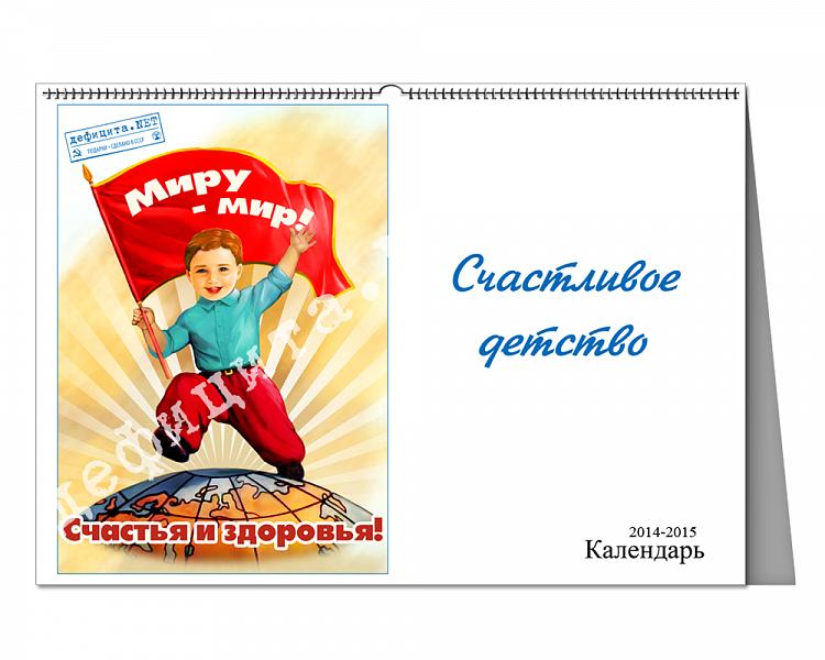 Именной настольный календарь «Счастливое детство»