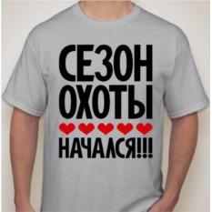 Мужская футболка Сезон охоты