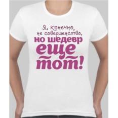 Женская футболка Шедевр еще тот