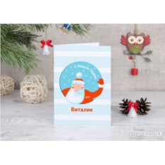Именная открытка «Дед Мороз»
